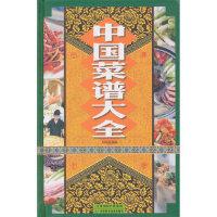 中国菜谱大全 刘凤桐著 天津科学技术出版社 9787530887233