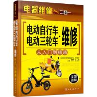 [二手旧书9成新]电动自行车 电动三轮车维修从入门到精通韩雪涛 9787122256201 化学工业出版社