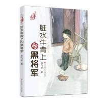 """毕飞宇""""童年课""""系列-脏水牛背上的黑将军"""