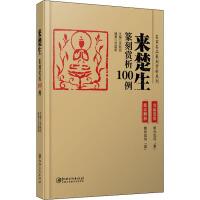 来楚生篆刻赏析100例 江西美术出版社