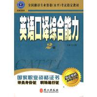 英语口译综合能力 2级 最新修订版