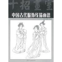中国古代服饰线描画谱(十招画室)