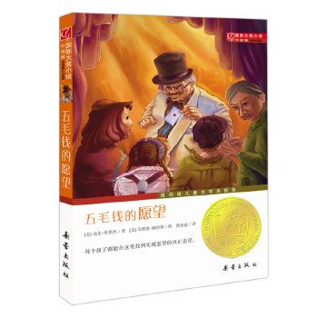 国际大奖小说·升级版--五毛钱的愿望