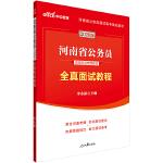 河南公务员考试用书 中公2020河南省公务员录用考试专用教材全真面试教程