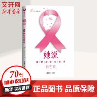 她说:菠萝解密乳腺癌 清华大学出版社