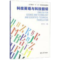 科技英语与科技翻译/周邦友 东华大学出版社
