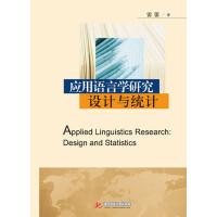 应用语言学研究设计与统计