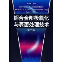 铝合金阳极氧化与表面处理技术(二版)