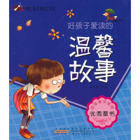 童话寓言小书坊.好孩子爱读的温馨故事