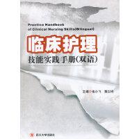 临床护理技能实践手册(双语)