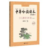 中华吟诵读本:少儿歌诗30首(附光盘)