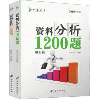 四海公考 料分析1200题 升级版 2019(2册) 江苏大学出版社