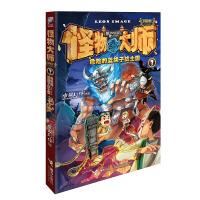怪物大师全新升级版3:危险的蓝胡子战士国