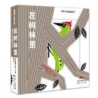 模切卡纸益智系列:在树林里