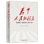 为了人民的利益――中国共产党经济工作100年