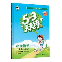 53天天练 小学数学 一年级上册 RJ 人教版 2021秋季 含口算大通关 答案全解全析 赠测评卷