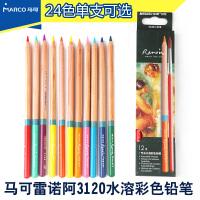 马可雷诺阿3120水溶性彩色铅笔 水溶彩铅 配单色单支可画秘密花园和飞鸟等入门手绘涂色书本