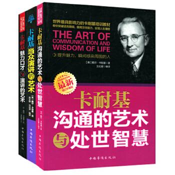 耐基全集 沟通的艺术与处世智慧魅力口才与演讲的艺术 卡耐基人性的弱点演讲与口才训练人际沟通的艺术戴尔卡耐基书籍