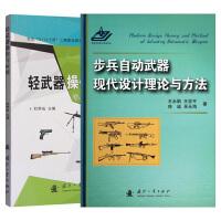 2本枪书籍大全步轻武器操作与应用兵自动武器现代设计理论与方法 武器常识射击动作枪械书枪械大全军事武器参考书军事书籍大全