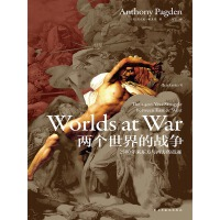 """两个世界的战争:2500年来东方与西方的竞逐(""""文明冲突论""""历史细节版,深刻揭露当今世界政治、宗教冲突的历史根源。汗青"""