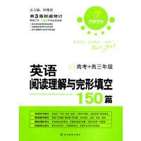 开心英语 第3版 英语阅读理解与完形填空150篇 高考+高三年级(畅销三年,1000万学生的选择,多次押中中高考试题)