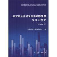 北京市公共建筑电耗限额管理实践与探索(2013-2016) 中国建筑工业出版社