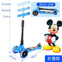 迪士尼小孩宝宝滑板车儿童踏板车四轮闪光折叠滑滑车2--6岁