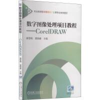 数字图像处理项目教程――CorelDRAW 机械工业出版社