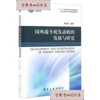 【旧书二手书9成新】国外战斗机发动机的发展与研究/刘永泉航空工业出版社