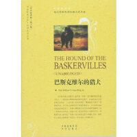 (世界文学名著英文版)巴斯克维尔的猎犬 9787500144267