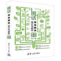图话――信息图表设计与制作专业教程