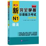 新完全掌握日语能力考试自学手册 N1语法