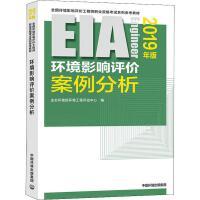 环境影响评价案例分析 2019年版 中国环境科学出版社