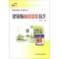 建筑物油漆涂装技艺 9787537530545
