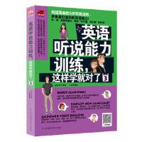英语听说能力训练,这样学就对了3 [英]欧文 丁宥榆 易人外语 凤凰含章 出品 9787553777108