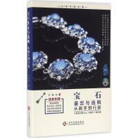 宝石鉴定与选购从新手到行家 文化发展出版社