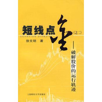 短线点金(之二):破解股价的运行轨迹