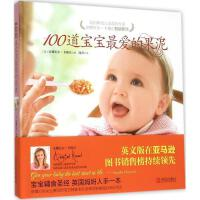 100道宝宝*的果泥 (英)安娜贝尔・卡梅尔(Annabel Karmel) 著;高萍 译
