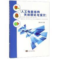 人工电磁结构天线理论与设计 东南大学出版社