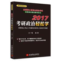 王一珉2017考研政治轻松学