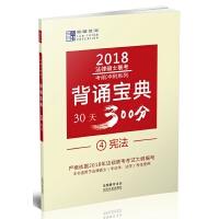 2018法律硕士联考背诵宝典:民法