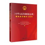 《中华人民共和国民法典》侵权责任编学习读本