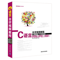 C语言自学视频教程地(配光盘)(软件开发自学视频教程) 软件开发技术联盟 9787302371137