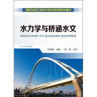 水力学与桥涵水文 许珊珊 主编