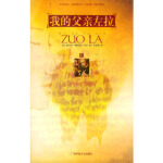 【新书店正版】我的父亲左拉 (法)德尼丝・勒布隆-左拉,李焰明 广西师范大学出版社 9787563335374