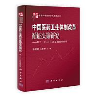 中国医药卫生体制改革循证决策研究