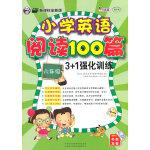 小学英语阅读100篇3+1强化训练(六年级)