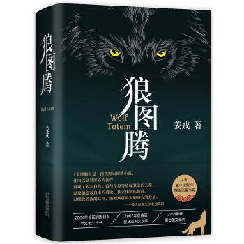 狼图腾(精装修订版) 精装版隆重上市,影响深远的史诗级作品,入选新中国70年70部长篇小说,多所学校列入学生必读书单,不仅是一部好读的长篇小说,其信念、勇气与团队精神更是激励着一代又一代人