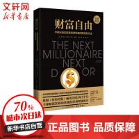 财富自由 东方出版中心有限公司