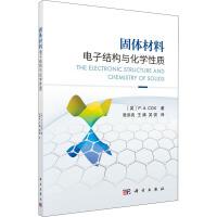 固体材料电子结构与化学性质 科学出版社